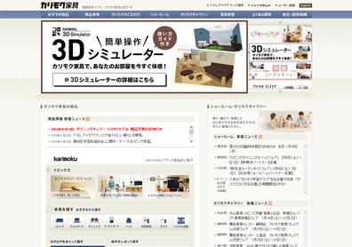 カリモク家具HP