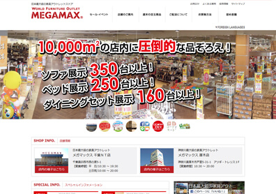 MEGAMAX厚木店HP