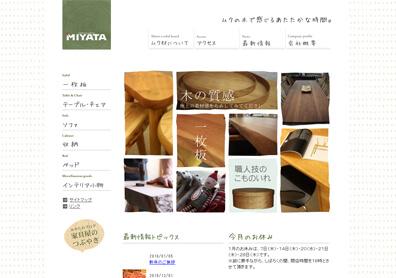 宮田家具店