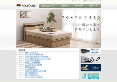 東京ベッドHP