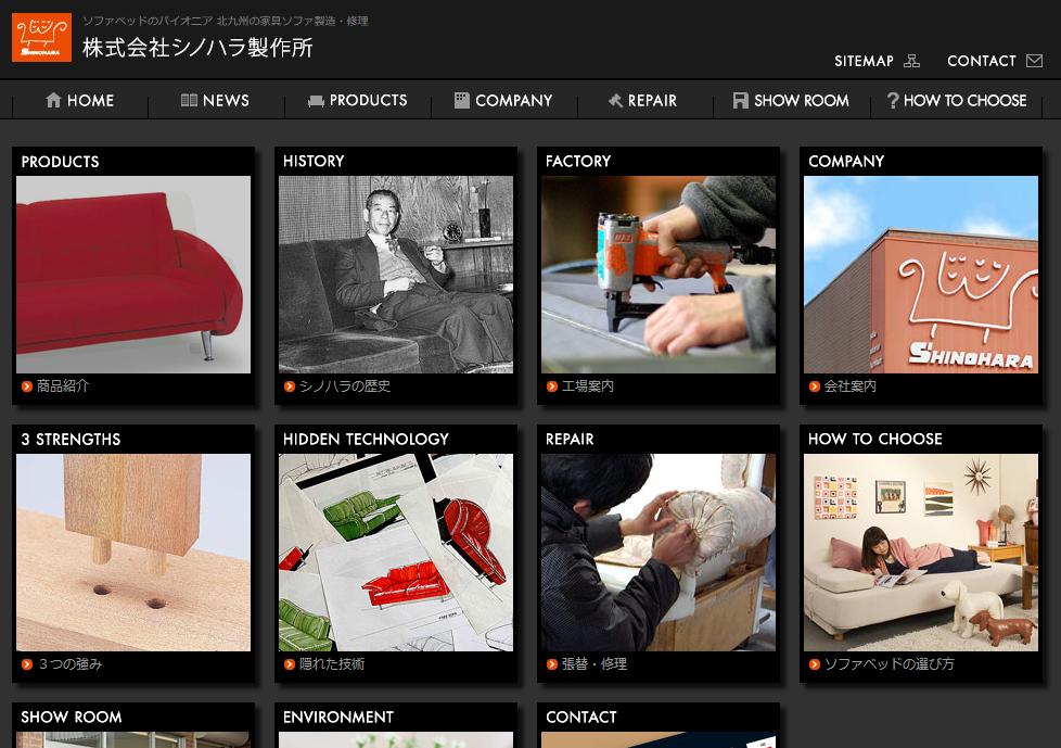 シノハラ製作所HP
