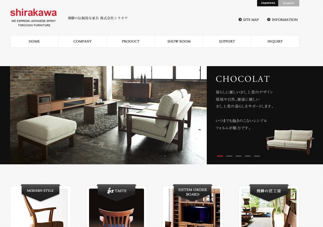 飛騨の家具シラカワHP画像