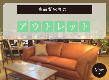 高品質家具のアウトレット