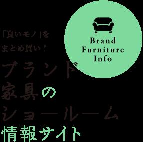 「良いモノ」をまとめ買い!ブランド家具のショールーム情報サイト
