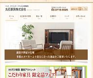 丸石家具株式会社
