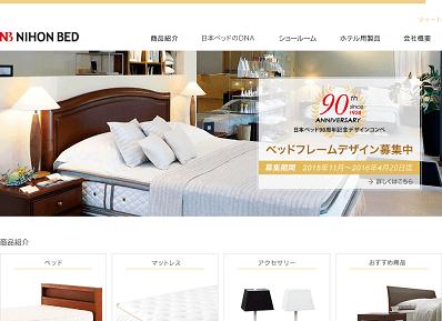 日本ベッドHP