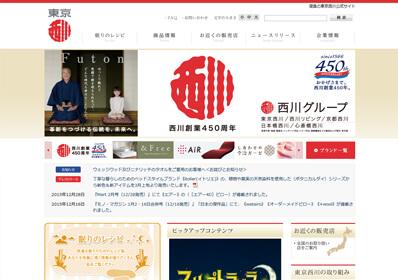 東京西川HP