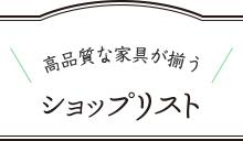 高品質な家具が揃うショップリスト